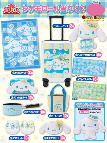 Kuji - Sanrio Cinnamoroll - Summer Travel