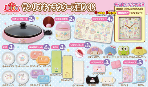 Kuji - Sanrio All Characters - Kitchen (OOS)