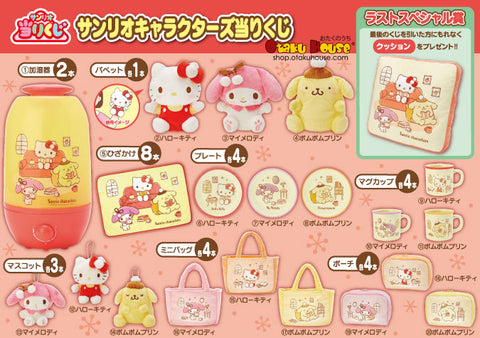 Kuji - Sanrio Characters - Snug At Home
