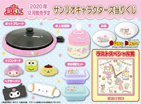 Kuji - Sanrio All Characters - Kitchen [Pre-Order]