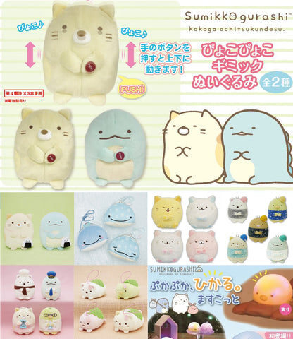 Kuji - Sumikkogurashi Jitterbug My Honey
