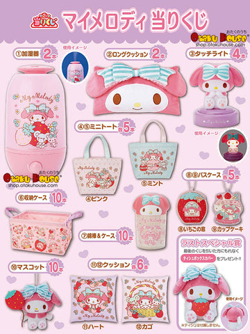 Kuji - My Melody by Sanrio (Strawberry Sweetness)