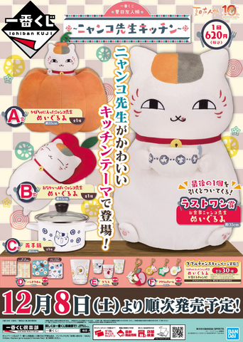 Kuji - Natsume's Book of Friends - Nyanko-sensei's Kitchen (OOS)