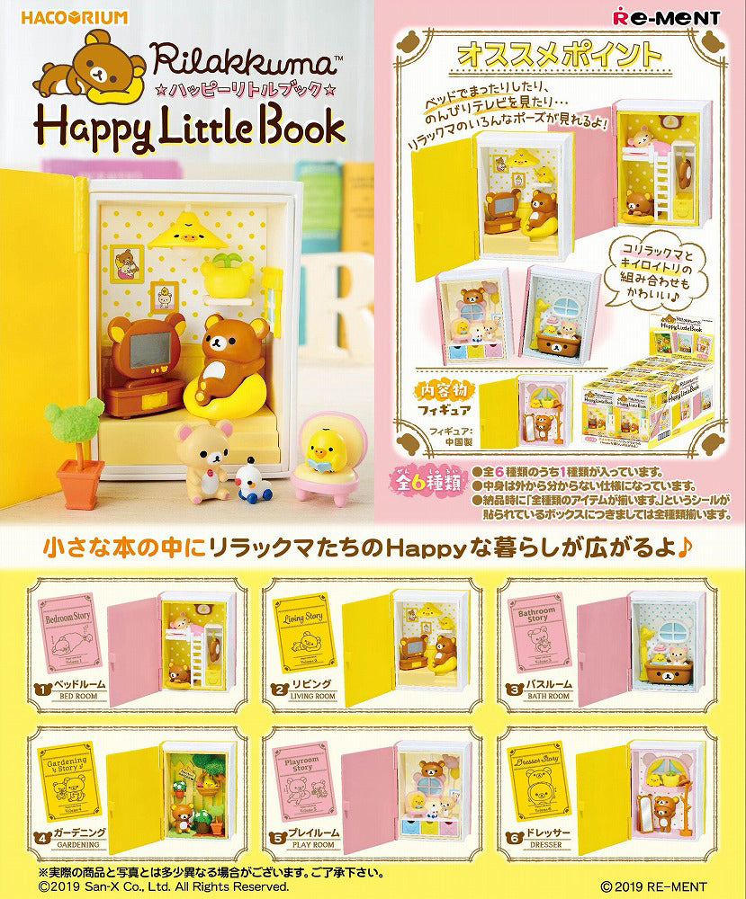 Kuji - Rilakkuma Happy Little Book <br>[BLIND BOX]