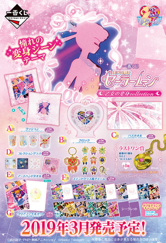 Kuji - Sailor Moon Transform Collection <br>[Pre-Order]