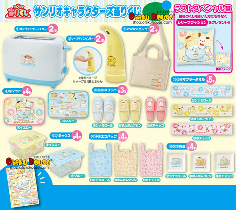 Kuji - Sanrio Donuts and Coffee <br>[Pre-Order]