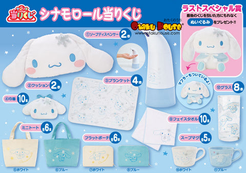Kuji - Sanrio Cinnamoroll - Winter
