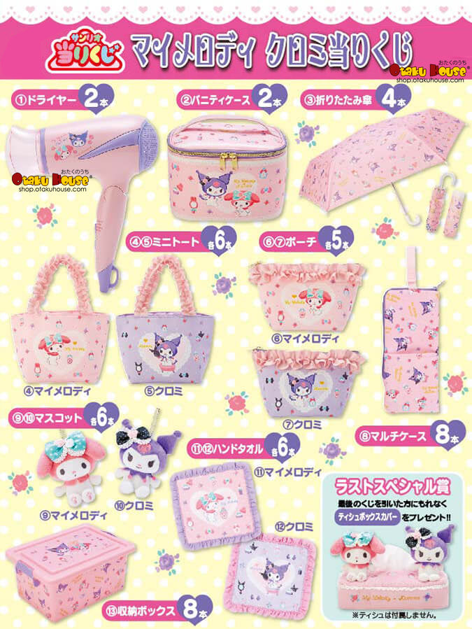 Kuji - My Melody X Kuromi - Pastel Home (OOS)