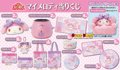 Kuji - My Melody - Pink Chocolate by Sanrio