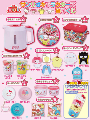 Kuji - Sanrio Friends' Home <br>[Pre-Order]