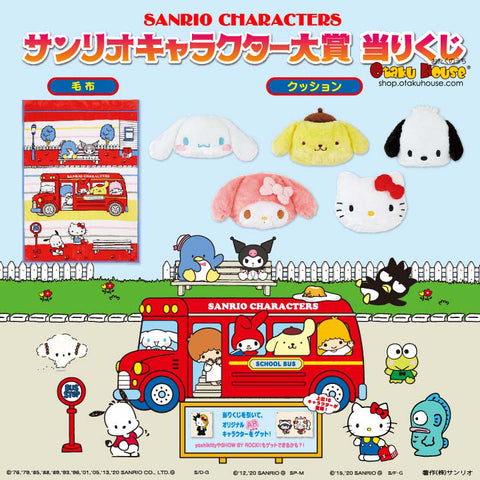 Kuji - Sanrio All Characters Grand Collection (OOS)