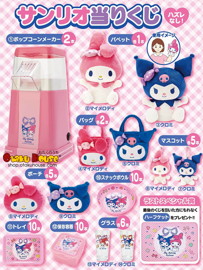 Kuji - My Melody and Kuromi by Sanrio (OOS)