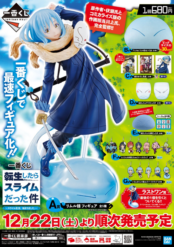 Kuji - That Time I Got Reincarnated as a Slime - I've started life as a Slime (OOS)