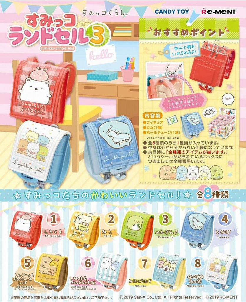 Kuji - Sumikkogurashi School Bag <br>[BLIND BOX]