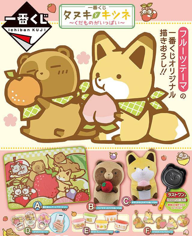 Kuji - Tanuki and Kitsune - Lots Of Fruits (OOS)