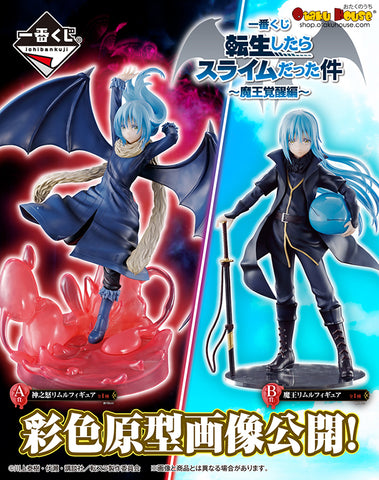 Kuji - That Time I Got Reincarnated As A Slime - The Awakening