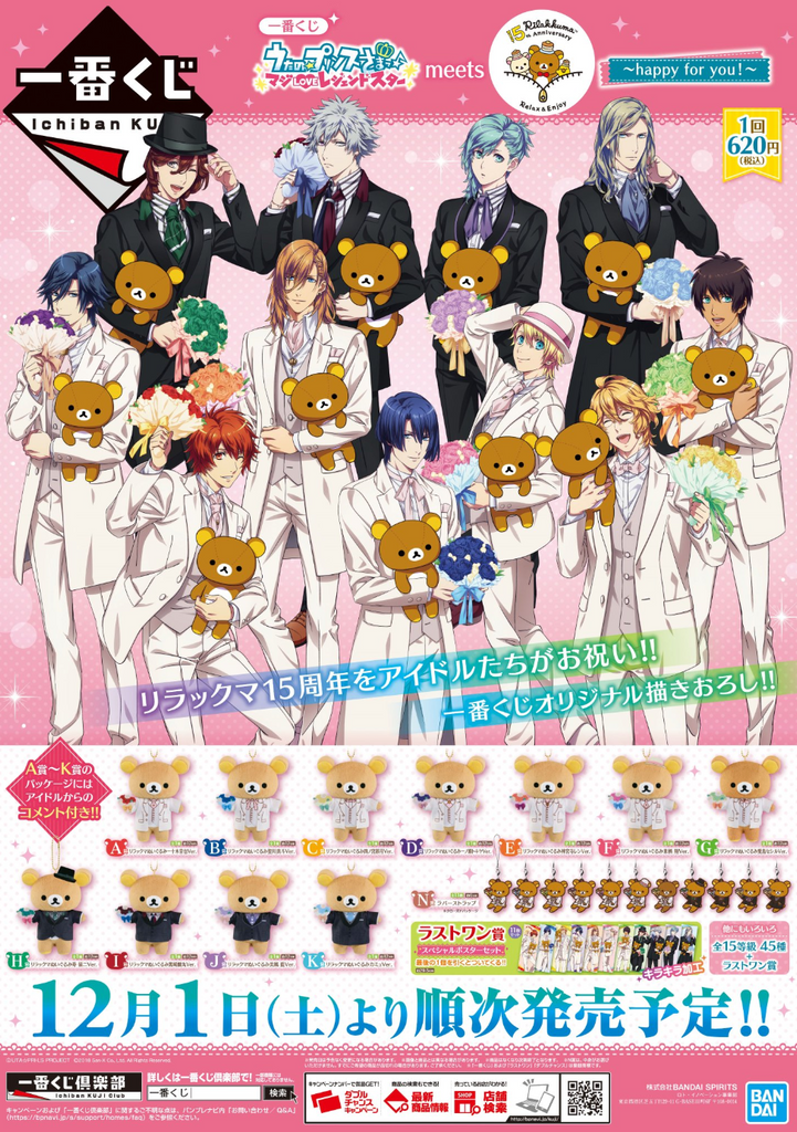 Kuji - Uta No Prince Sama Meets Rilakkuma ~ Happy for you (OOS)