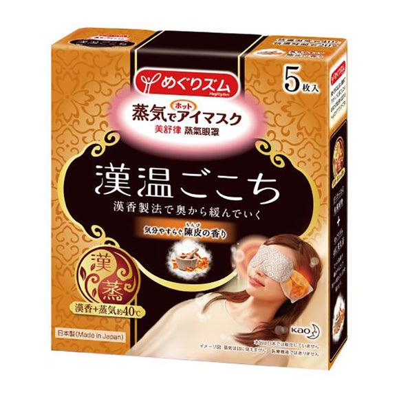 KAO MEGRHYTHM DISPOSABLE WARM STEAM EYE MASK - TANGERINE
