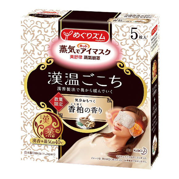 KAO MEGRHYTHM DISPOSABLE WARM STEAM EYE MASK - CEDARWOOD