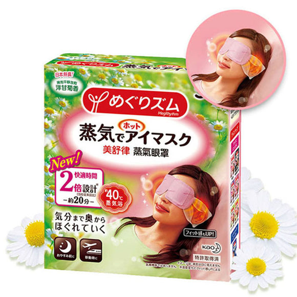 KAO MEGRHYTHM DISPOSABLE WARM STEAM EYE MASK - CHAMOMILE