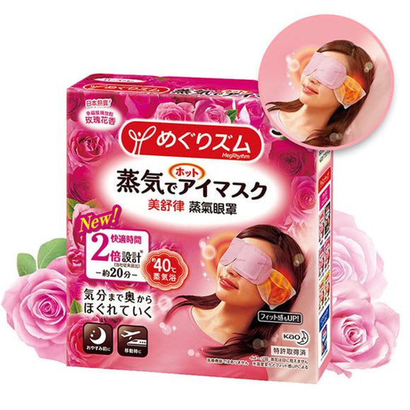 KAO MEGRHYTHM DISPOSABLE WARM STEAM EYE MASK - ROSE
