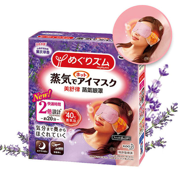 KAO MEGRHYTHM DISPOSABLE WARM STEAM EYE MASK - LAVENDER