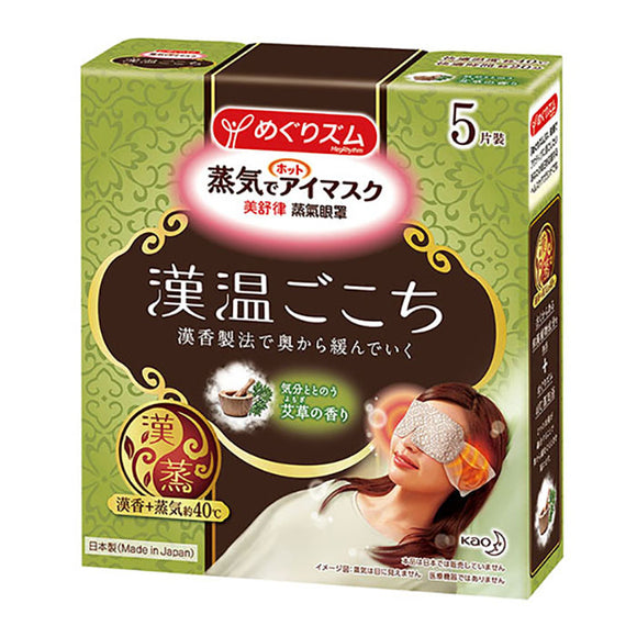 KAO MEGRHYTHM DISPOSABLE WARM STEAM EYE MASK - CHINESE HERBAL