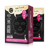 MY SCHEMING MULTIPLE SUPER CRANBERRIES BRIGHTENING BLACK FACIAL MASK 8 SHEETS