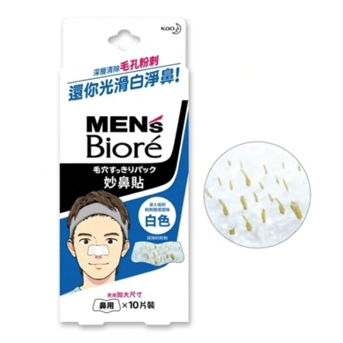 BIORE PORE PACK DEEP CLEANSING NOSE STRIPS 10 PIECES - WHITE