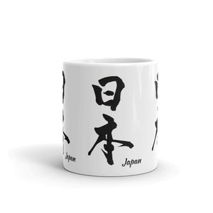 Japan (in Kanji Characters) - Ceramic Mug