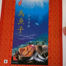 Load image into Gallery viewer, Frozen Premium Karasumi (dried mullet roe) 130G/PK JAPAN