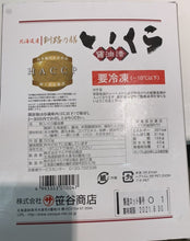 Load image into Gallery viewer, Frozen Premium Ikura Shoyu-Zuke AAA 500g Hokkaido Japan