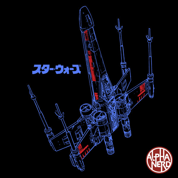 X-Ray Fighter - GraphicLab Tees