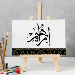 Ismul Hambra - Arabic Personalised Canvas