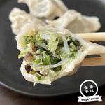 Load image into Gallery viewer, Vegetarian (Dumplings)