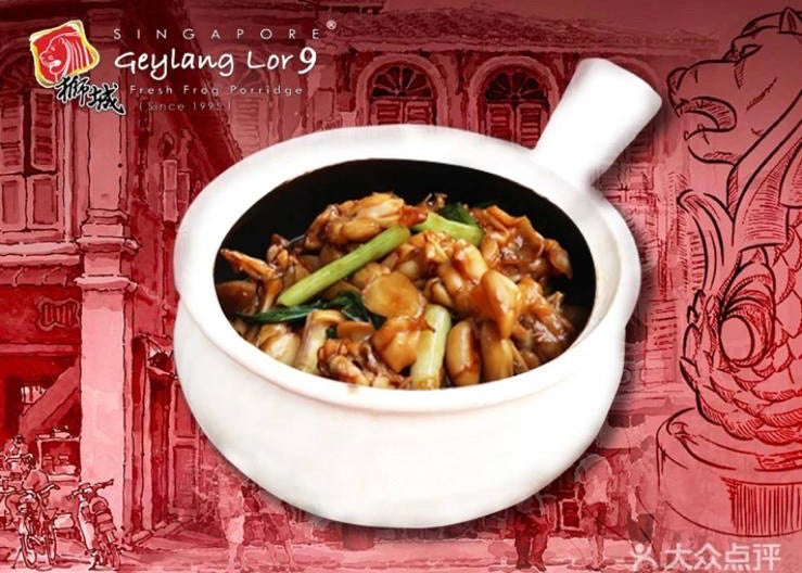 Ginger Spring Onion Frog Legs 姜葱田鸡