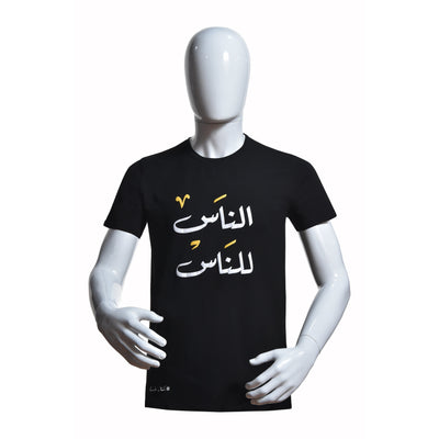 Arabic Quote Black T-shirt