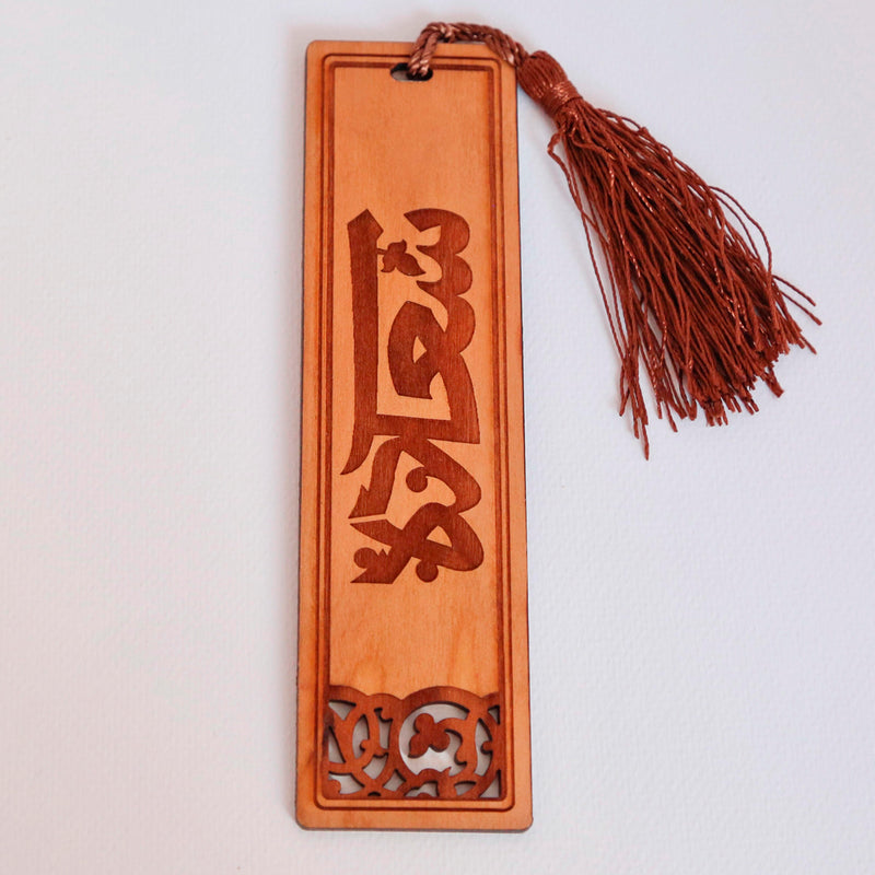 Happiness Luxury Wooden Bookmark