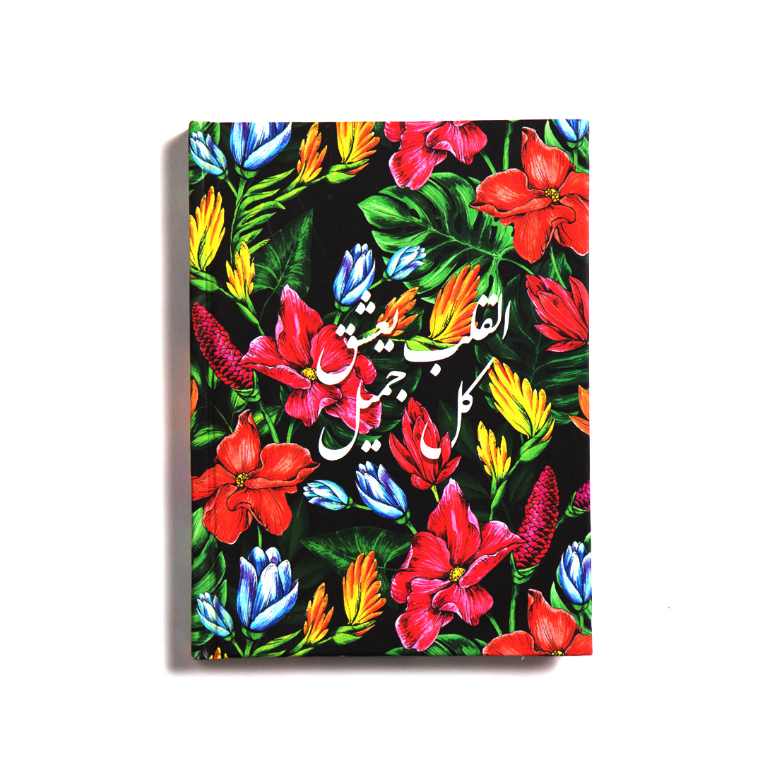 Floral Arabic 1  Notebook Hardcover A6 Size