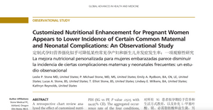 Customized Nutritional Enhancement for Pregnant Women - GrowBaby Clinical Study