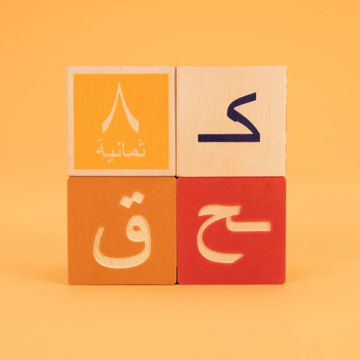 Arabic Blocks 28 Set