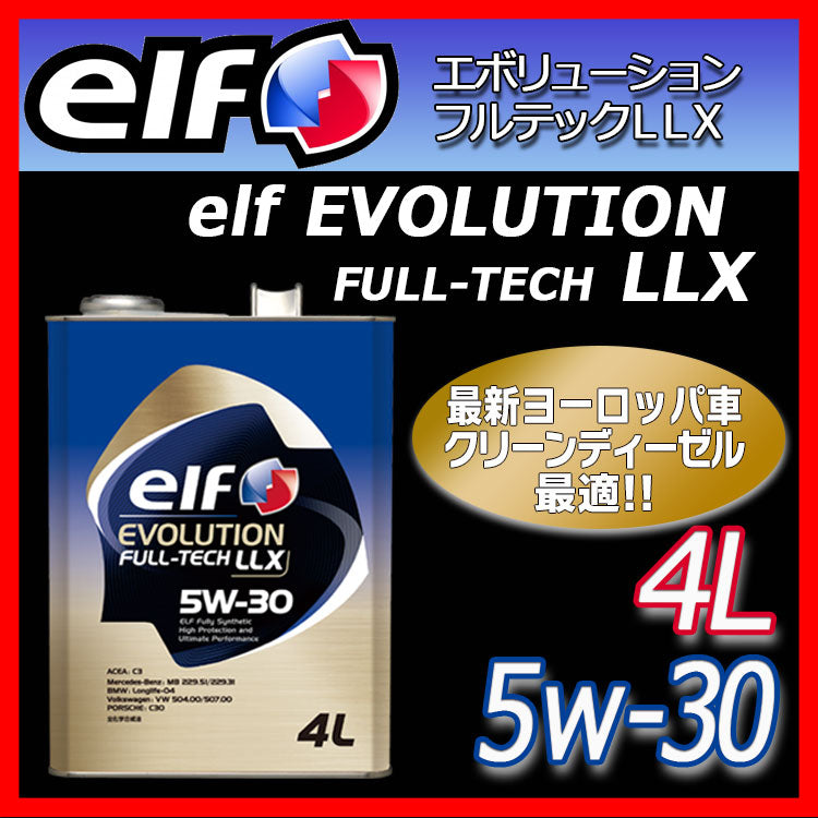 elf EVOLUTION FULL-TECH LLX 5W-30 ACEA:C3 エルフ エンジンオイル 4L缶