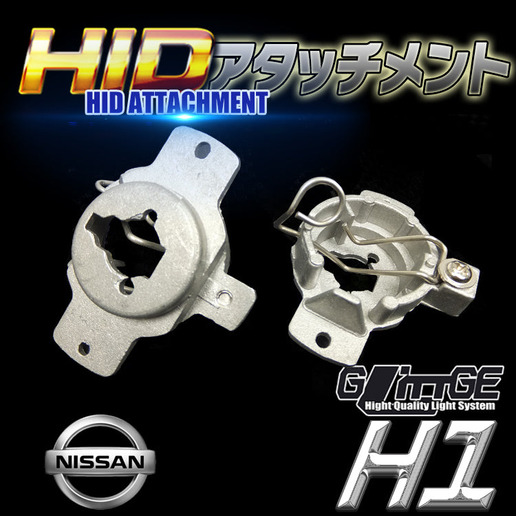 H1 HIDアダプターNO01 日産用 左右セット