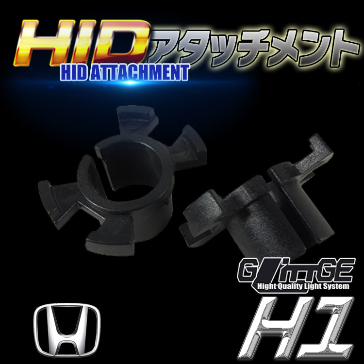 H1 HIDアダプターNO08 ホンダ用 左右セット