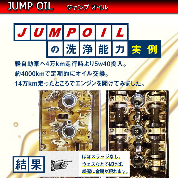 JUMP OIL RS1000 PCDEO 5W-30 【約 20L (18.9L)】
