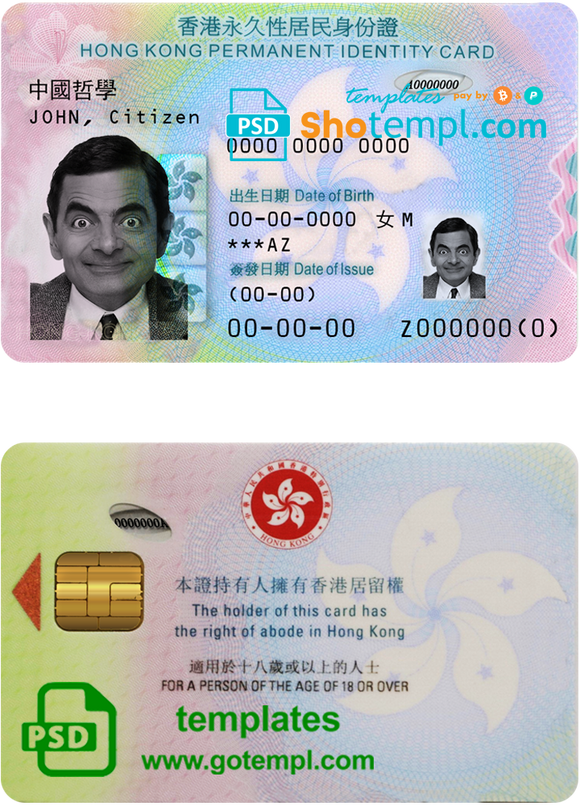 Hong Kong ID template in PSD format