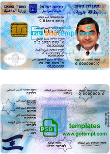 Israel ID template in PSD format, fully editable