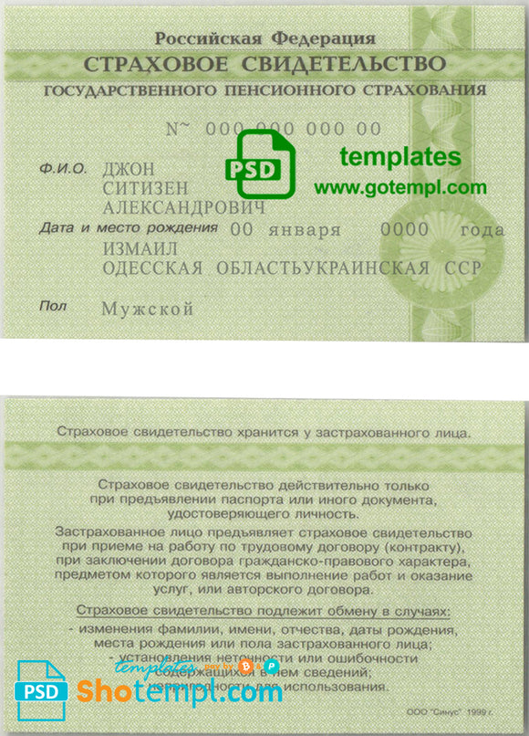 Russia Certificate of Insurance (COI) Cтроховое свидетельство easy to fill template in PSD format