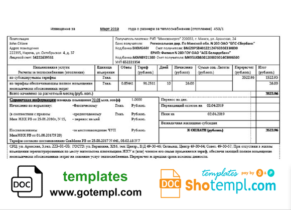 Belarus Gomel energo utility bill template in .doc and .pdf format, fully editable