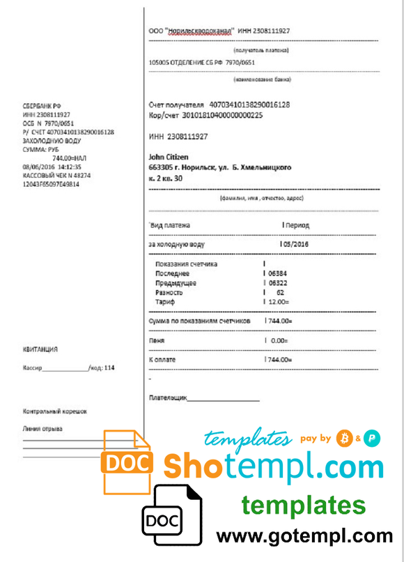 Russia water utility bill template in Word and PDF format, fully editable